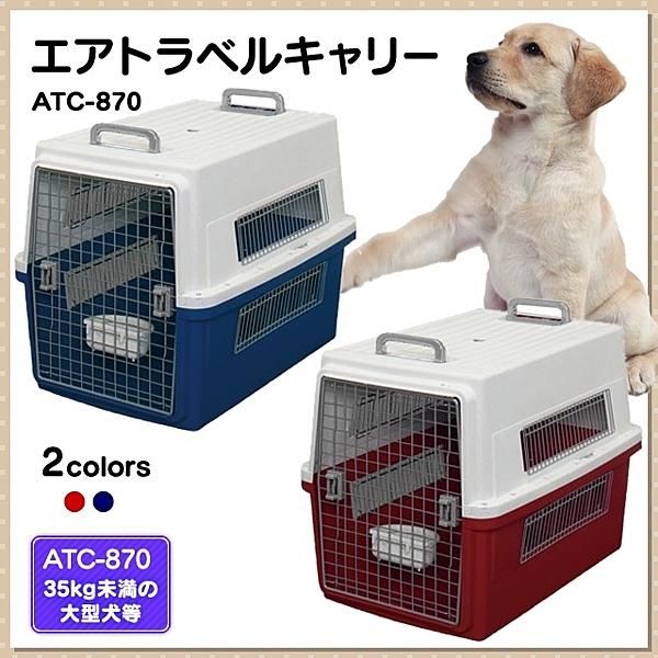 【寵物王國】日本IRIS-ATC-870運輸籠,有白赤、白青色可選購
