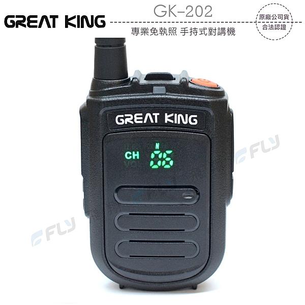 《飛翔無線》GREAT KING GK-202 專業免執照 手持式對講機〔公司貨〕業務機 工地勤務 登山露營