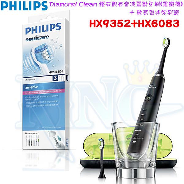 【贈HX6083 敏感型三入迷你刷頭共3+2=5個】飛利浦 HX9352 / HX-9352 PHILIPS 鑽石靚白音波震動電動牙刷