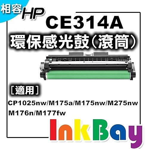 HP CE314A No.126A 全新相容感光滾筒/感光鼓【適用】CP1025nw/M175a/M175nw/M275/M176n/M177fw