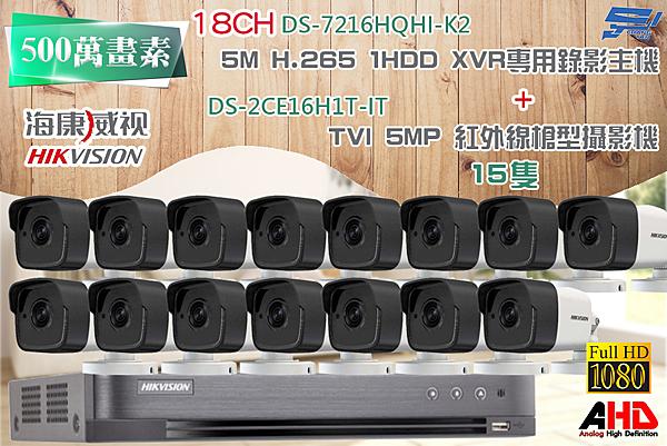 台南監視器 海康 DS-7216HQHI-K1 1080P XVR H.265 專用主機 + TVI HD DS-2CE16H1T-IT 5MP EXIR 紅外線槍型攝影機 *15