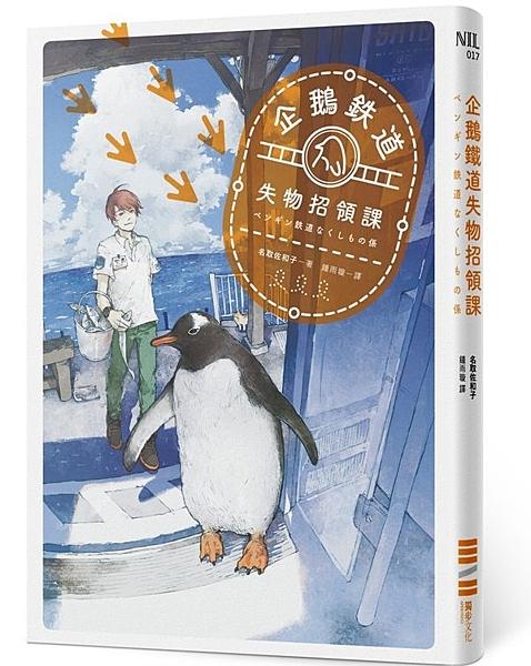 企鵝鐵道失物招領課【城邦讀書花園】