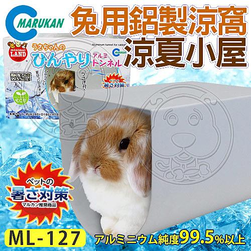 【培菓平價寵物網】日本MARUKAN》MK-ML-127兔用鋁製涼窩-涼夏小屋561804