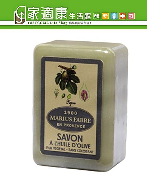 【法鉑馬賽皂】天然草本無花果橄欖皂 x1塊(250g/塊)