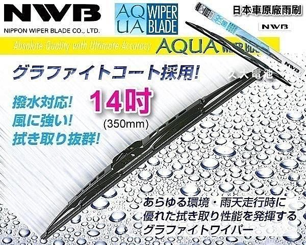 ✚久大電池❚日本 NWB 雨刷 14吋 LEXUS INFINITI 日產 豐田 TOYOTA 本田HONDA TOBE