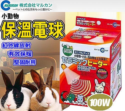 【培菓平價寵物網】MARUKAN 《小動物專用》HD-100 陶瓷保溫燈泡100w