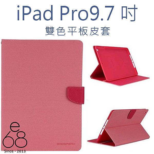 E68精品館雙色 皮套 APPLE  iPad Pro 9.7 吋 A1673 A1675 平板皮套 撞色 掀蓋 平板支架 保護殼 保護套 Pro 9.7