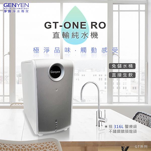 [淨園] GT-ONE RO逆滲透直輸機(無儲水桶更衛生) (全機七道快拆濾心更換免工具) (含免費標準安裝)