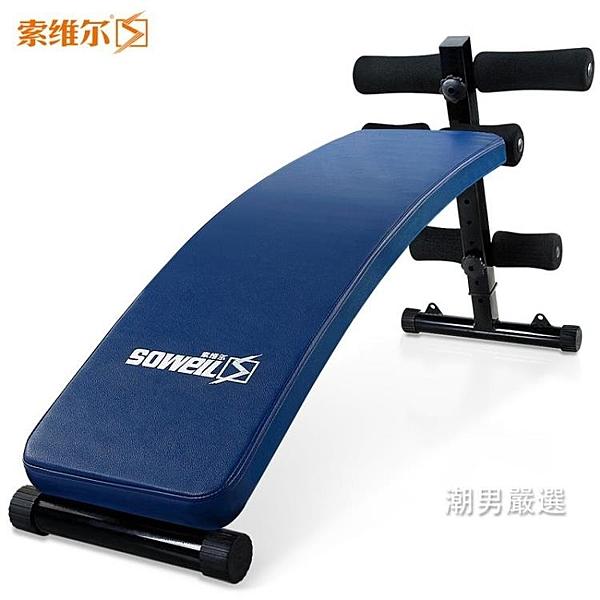 仰臥起坐健身器材家用運動收腹器仰臥起坐板腹肌板藍色可選xw