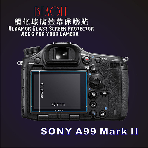 (BEAGLE)鋼化玻璃螢幕保護貼 SONY A99M2 專用-可觸控-抗指紋油汙-耐刮硬度9H-防爆-台灣製