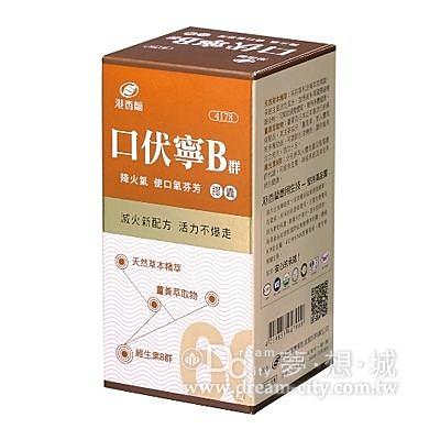 【夢想城】保健館  港香蘭 口伏寧B群膠囊 500mg × 60粒/瓶
