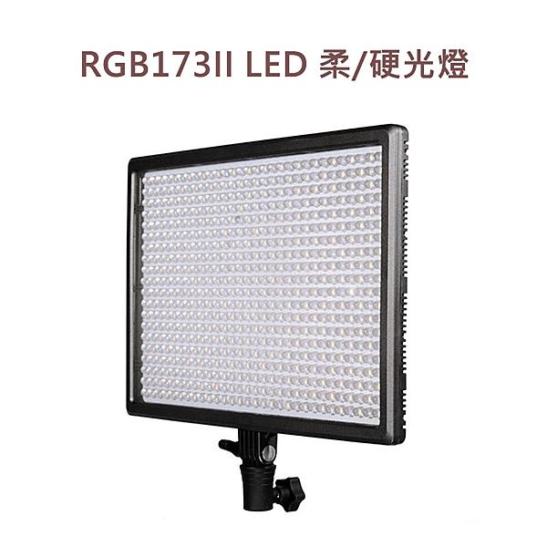 黑熊數位 Nanguang 南冠 MixPad 27 魔光輕薄平板燈 RGB173II LED 柔光 硬光燈 攝影燈
