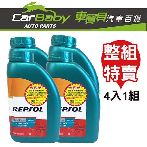 REPSOL 力豹仕 ELITE 5W40 賽車級 全合成潤滑油 (四罐)
