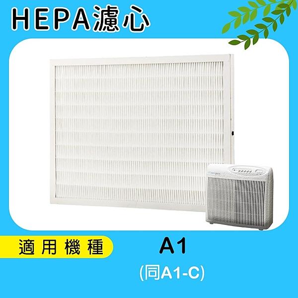 適用Opure臻淨 高效抗敏HEPA負離子空氣清淨機空氣清淨機A1/小阿肥機 HEPA濾網 同A1-C
