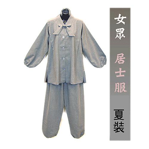女居士服/夏裝 XL  【十方佛教文物】