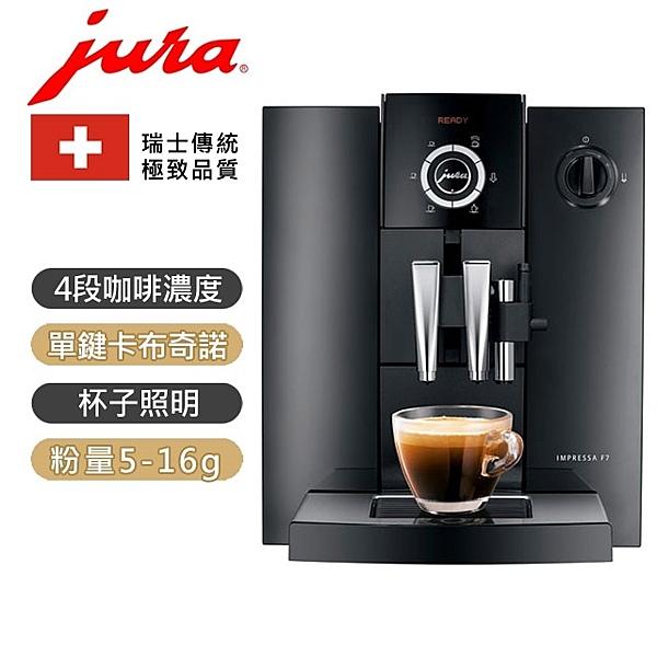 Jura 家用系列IMPRESSA F7 全自動咖啡機(歡迎加入Line@ID:@kto2932e詢問)