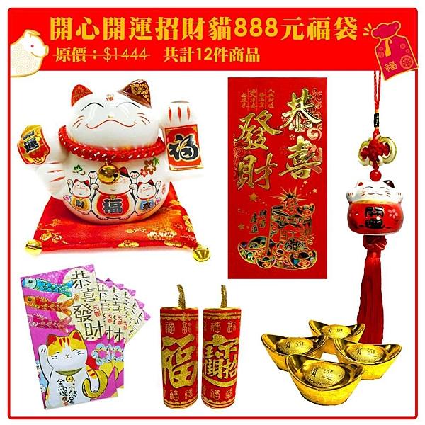 摩達客▶農曆春節元宵◉開心開運招財貓888福袋超值組合