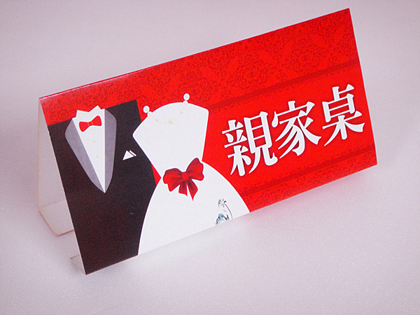 親家席禮服桌席卡 桌席卡 宴席桌卡 宴客 喜宴 紅包袋【皇家結婚百貨】