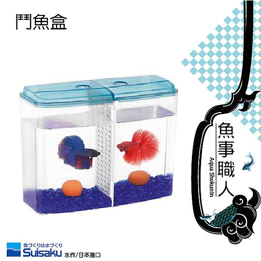 SUISAKU水作【鬥魚盒】套缸 魚缸 隔離盒 附淨水石 飼料 水穩 展鬥 高透明 辦公室 療癒 魚事職人