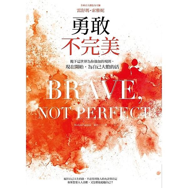 勇敢不完美:拋下這世界為你強加的規則,現在開始,為自己大膽的活