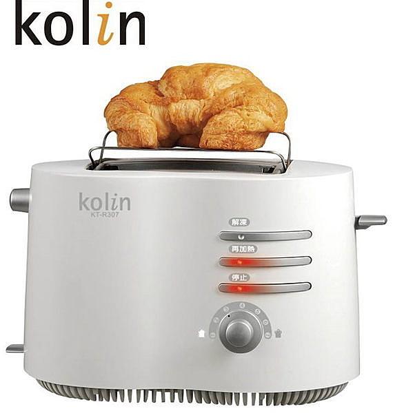 (預購) Kolin 歌林 厚片烤麵包機 KT-R307 ~預計四月中旬到貨陸續出貨