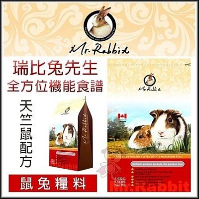 *WANG*加拿大《Mr.Rabbit瑞比兔先生-全方位機能食譜(天竺鼠配方)RB004》2.5KG