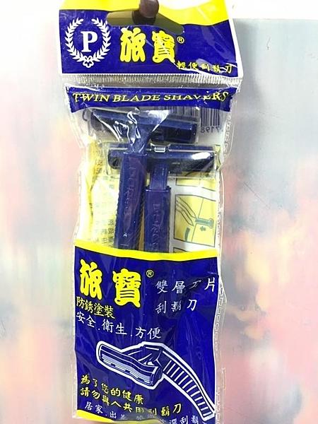 【旅寶 輕便型刮鬍刀(2支裝)】562203刮鬍刀 男士清潔用品【八八八】e網購