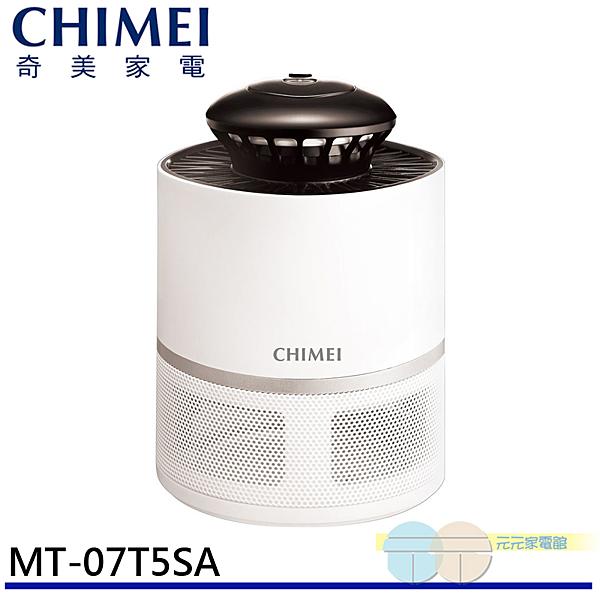 *元元家電館*CHIMEI 奇美 光觸媒智能渦流捕蚊燈 MT-07T5SA