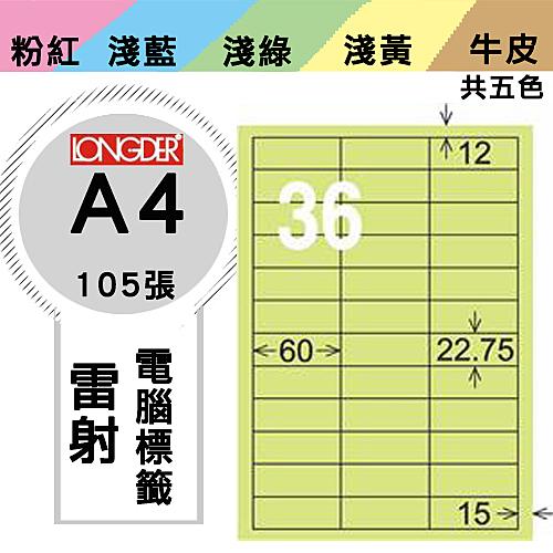 熱銷推薦【longder龍德】電腦標籤紙 36格 LD-874-G-A 淺綠色 105張 影印 雷射 貼紙