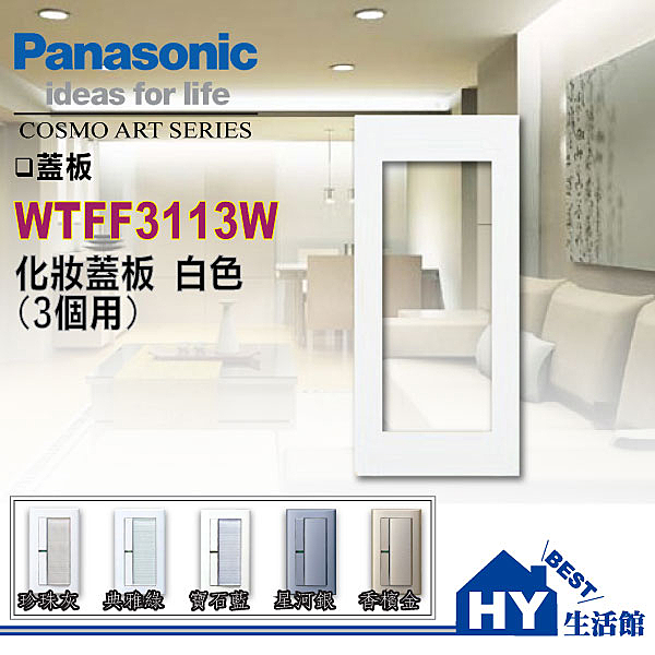 《HY生活館》國際牌COSMO ART系列WTFF3113W化妝蓋板(3個用)