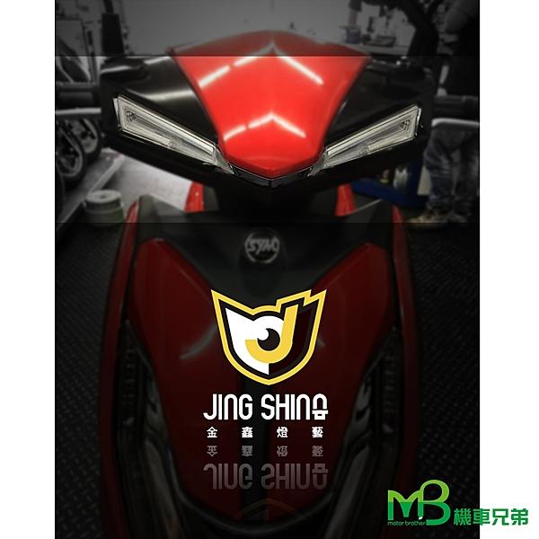 機車兄弟【JING SHIN 金鑫 FNX 七彩日行燈】