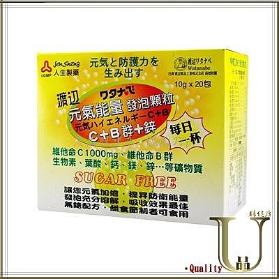 【優品購健康 UPgo】人生渡邊-元氣能量發泡顆粒 8g*20包