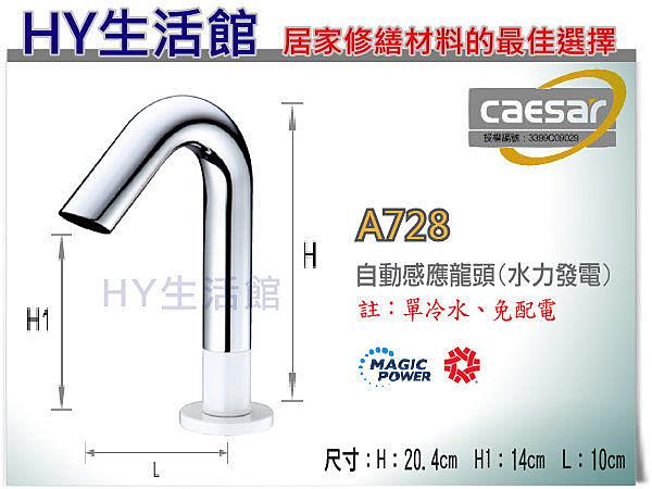 凱撒Caesar A728 自動感應龍頭/水力發電 水動能系列 綠能取代電能 免電池免電源