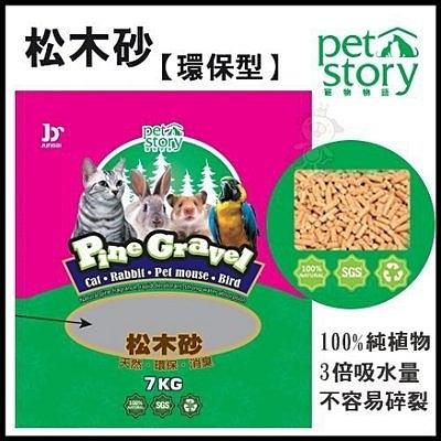 *WANG*【單包組-含運】Pet Story寵物物語《松木砂》環保型7kg