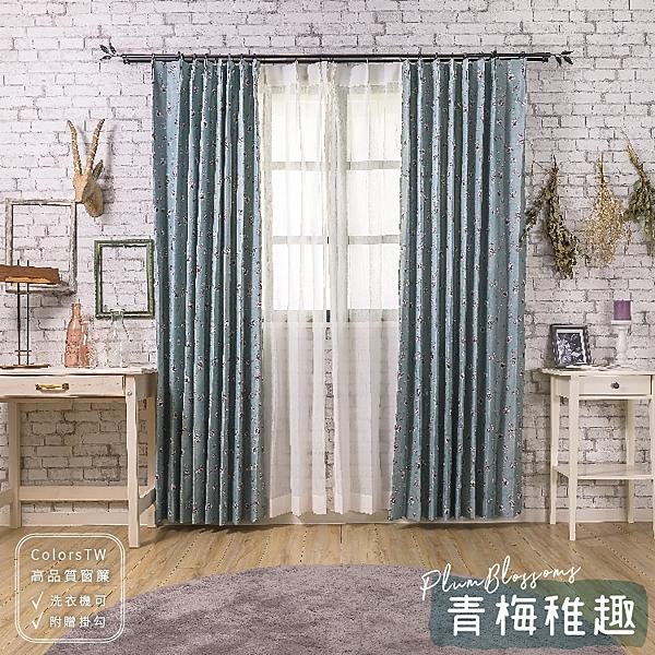 【訂製】客製化 窗簾 青梅稚趣 寬201~270 高201~250cm 台灣製 單片 可水洗 厚底窗簾