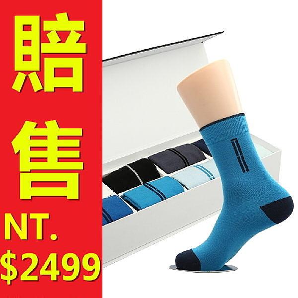長襪 襪子禮盒 父親節生日禮物-抗菌防臭純棉男士58e1【時尚巴黎】