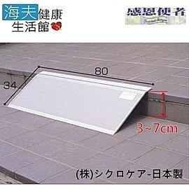 【海夫健康生活館】可攜式 鋁合金 單片式斜坡板 34cm 日本製 (長80cm、寬34cm)