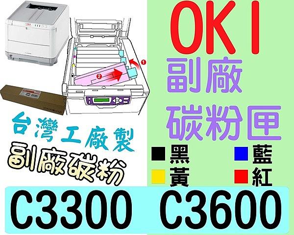 OKI [紅色] 副廠碳粉匣 台灣製造 [含稅] C3300 C3300N C3400 C3450 C3600N ~3300 3400 3600