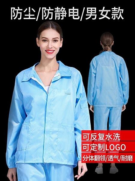 防靜電工作服藍色靜電衣服短款防塵衣服男無塵服套裝分體白色透氣  卡洛琳