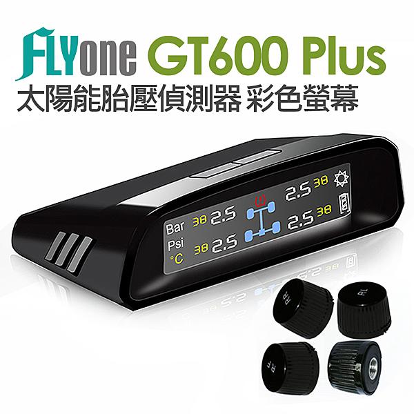 FLYone GT600 Plus 無線太陽能TPMS 胎壓偵測器 彩色螢幕【FLYone泓愷】
