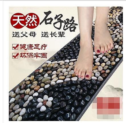 天然雨花石鵝卵石足底按摩墊腳底按摩器足療走毯腳墊石子路指壓板 艾美時尚衣櫥 YYS