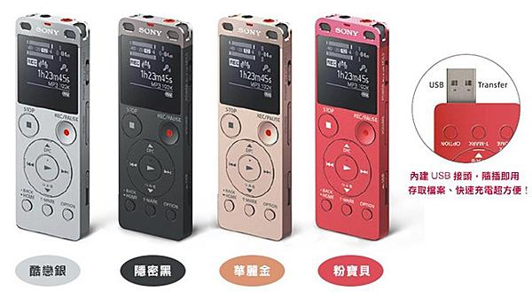 贈 手機用 自拍棒 SONY ICD-UX560F UX560數位錄音筆 4G(UX543 F後續)《高雄/晶豪泰/索尼公司貨》