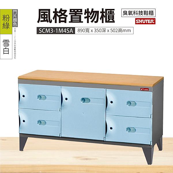 【藍色門片】【樹德SC風格置物櫃】SCM3-1M4SA SC風格置物櫃/臭氧科技鞋櫃 收納櫃 保管櫃 整理櫃