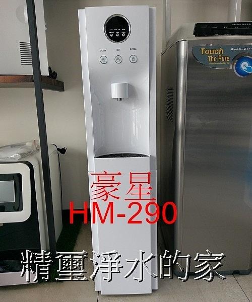 豪星牌HM-290 冰溫熱立地型智慧數位飲水機 - - 純淨白