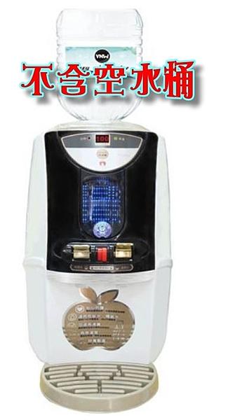 ⊙【 蘋果牌】包裝飲用水溫熱開飲機 AP-1058 ⊙
