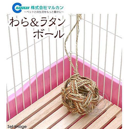 【培菓平價寵物網】《MARUKAN》MR-263 兔用 天然草編牧草球
