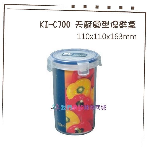 【我們網路購物商城】聯府 KI-C700 天廚圓型保鮮盒 保鮮盒 微波 保鮮