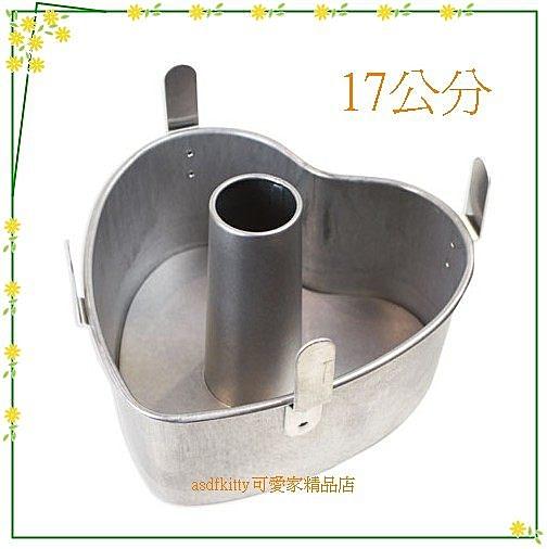 廚房【asdfkitty】日本CAKELAND-愛心中空戚風蛋糕模型-17公分-可活動分離脫模-日本製