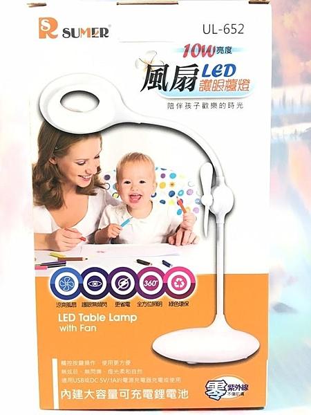 【LED風扇護眼檯燈UL-652】380819檯燈 照明工具 書桌照明【八八八】e網購
