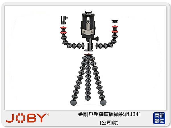 【免運費】JOBY 金剛爪手機直播攝影組 JB41 (公司貨)